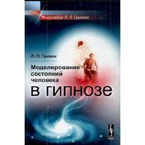 Simulation states rights in hypnosis Modelirovanie