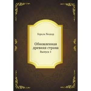 Obnovlennaya drevnyaya strana. Vypusk 1 (in Russian