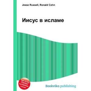 Iisus v islame (in Russian language): Ronald Cohn Jesse