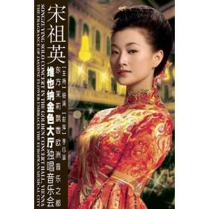 Song Zuying Solo Concert In The Golden Concert Hall, Vienna (DVD Box