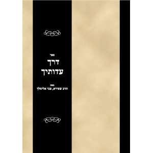 Derekh pikudekha (Hebrew Edition): Rabbi Zevi Elimelech Dynow: Books