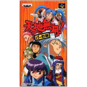 Tenchi Muyo Game Hen (Japanese Import Super Famicom Video Game)
