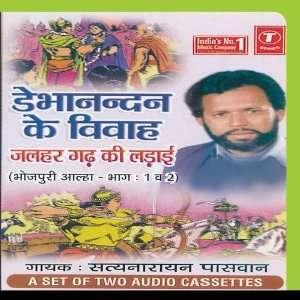 Demanandan Ke Vivah Jalhar Garh Ki Ladaai (Part 1): Bhushan Dua: Music