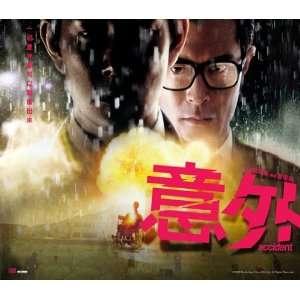 Hong Kong (11 x 17 Inches   28cm x 44cm) Louis Koo Richie Ren Shui