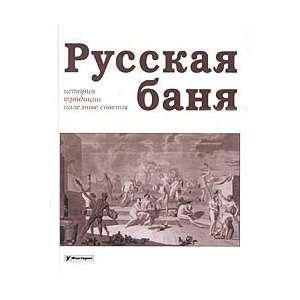 Russkaya banya: istoriya, traditsii, poleznye sovety