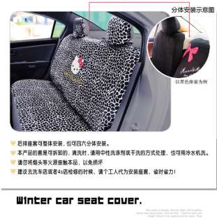 Car Front Rear Seat Plush Cover Cushion Set 18pcs Giraffe Point