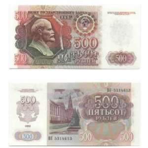 Russia 1992 500 Rubles, Pick 249a Everything Else