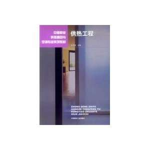 vocational heating ventilation and air conditioning professional