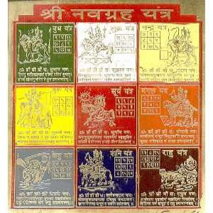 Sri Navagraha (Nine Planets) Yantra   Brass Etching:  Home