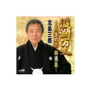 HARAN BANJO JINSEI NO UTA TOKUSENSHUU Music