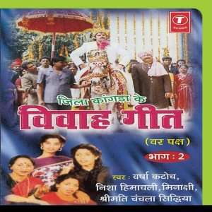 Jila Kangda Ke Vivah Geet (Part 2): Various Artists: Music