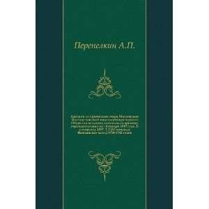 ispr.izd. 1897. T.2 [XI komanda: YAkimanskaya chast] 1738 1742 godov