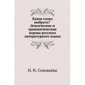 Kakoe slovo vybrat? (in Russian language) N. N. Solov