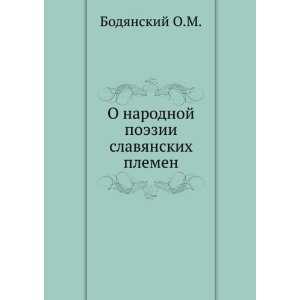 O narodnoj poezii slavyanskih plemen (in Russian language