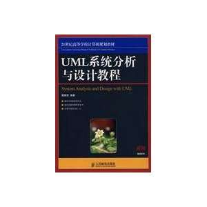 UML Analysis and Design Tutorials (9787115197955): JI ZHEN