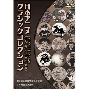 : Japanese Anime Classic Collection 4 DVD Box Set: vary: Movies & TV