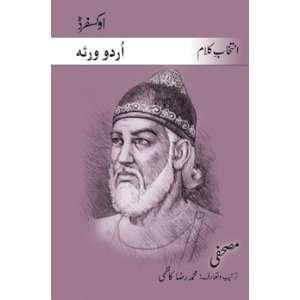 Intikhab I Kalam I Mushafi (Urdu Edition) (9780195476637