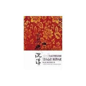 Fu, Juan 1 WAN Zhuan Er Mei (Dian Shi Ju [Mei Ren Xin Ji] Yuan Zhu