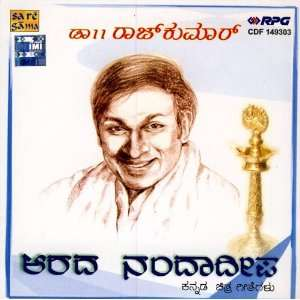 Dr. Rajkumars Aaradha Nandha Deepa: Various Artists: Music