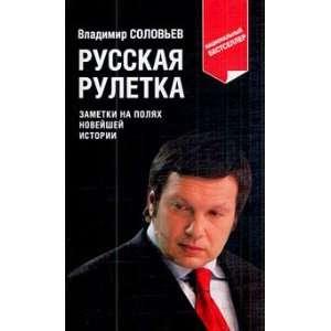 Russkaya ruletka Zametki na polyakh noveyshey istorii 3 e izdanie: V